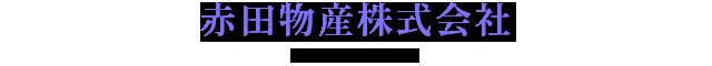 赤田物産株式会社オフィシャルサイト